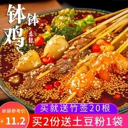 乐山麻辣钵钵鸡调料商用配方冷串串火锅麻辣烫底料冷锅串串