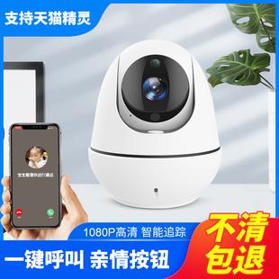 360全景监控摄像头无线wifi手机远程网络高清夜视一键呼叫监视器价格