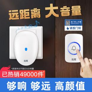 尚青无线家用门铃电子遥控超远距离智能穿墙门玲不用电老人传呼器价格