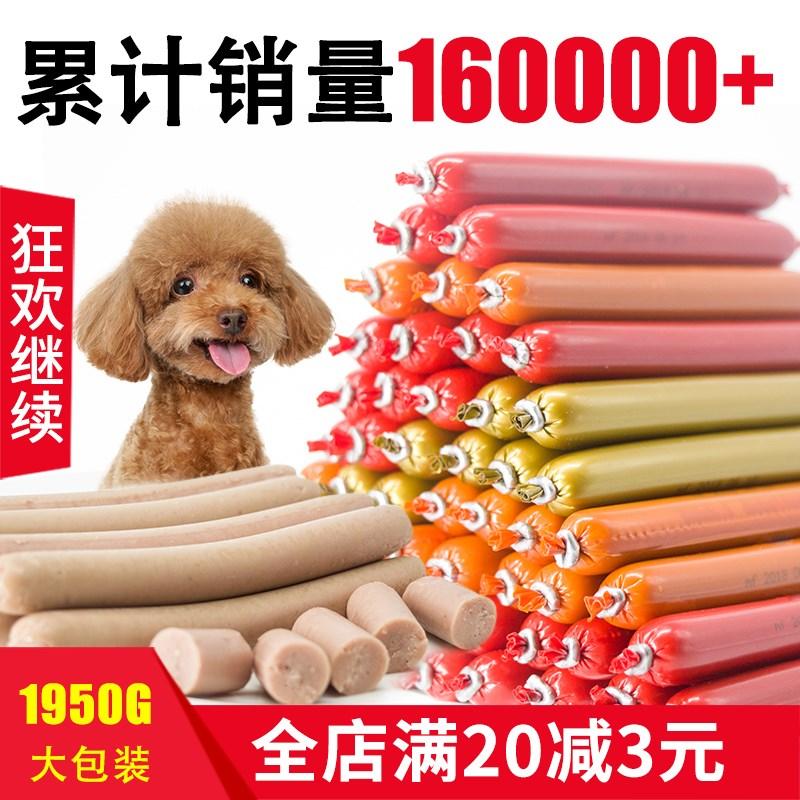 狗狗零食火腿肠整箱泰迪金毛补钙低盐训狗宠物奖励香肠大礼包130