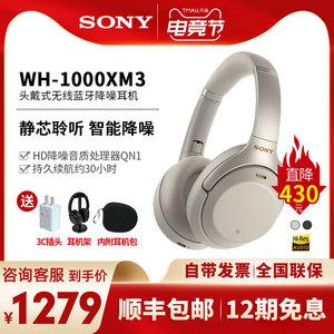 Sony/索尼 WH-1000XM3 头戴式无线蓝牙主动