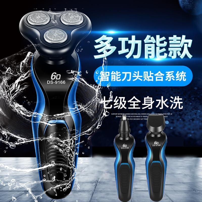 进口全身水洗电动剃须刀充电式6D多功能三合一三刀头旋转刮胡刀男