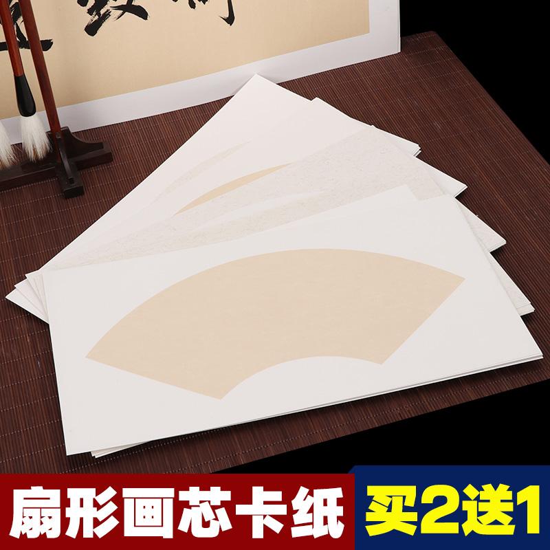 加厚扇形宣紙卡紙宣紙熟宣書法國畫工筆畫山水畫寫意畫作品紙鏡片軟卡生創作用扇面卡紙裝裱鏡片手工宣紙