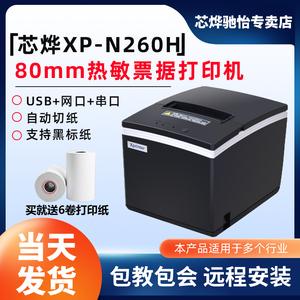 芯烨XP-N260H XP-Q260III 80热敏打印机彩票收银小票打印餐饮厨房后厨体彩福彩彩票黑标打印机打印机自动切纸