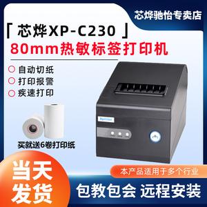 芯烨XP-C230热敏票据打印机80热敏厨房菜单后厨打印机前台收银小票打印机自动切纸80打印机80mm热敏网口打印