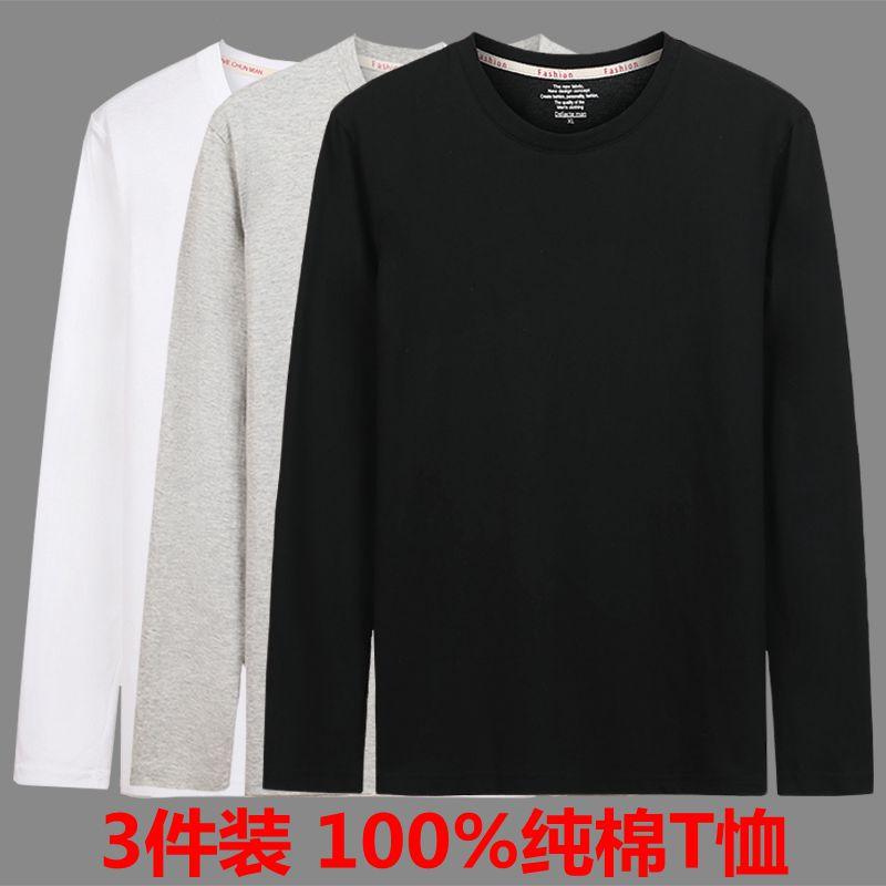(用10元券)3件纯棉长袖t恤男潮流宽松打底衫