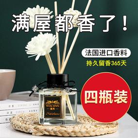 4瓶装空气清新剂卧室内房间香水