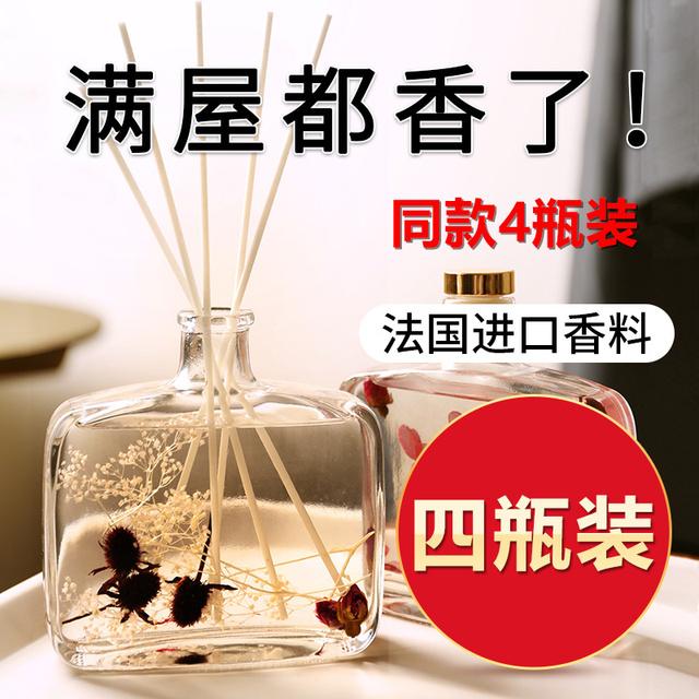 4瓶装 空气清新剂房间香水厕所除臭卧室持久香薰精油家用室内熏香