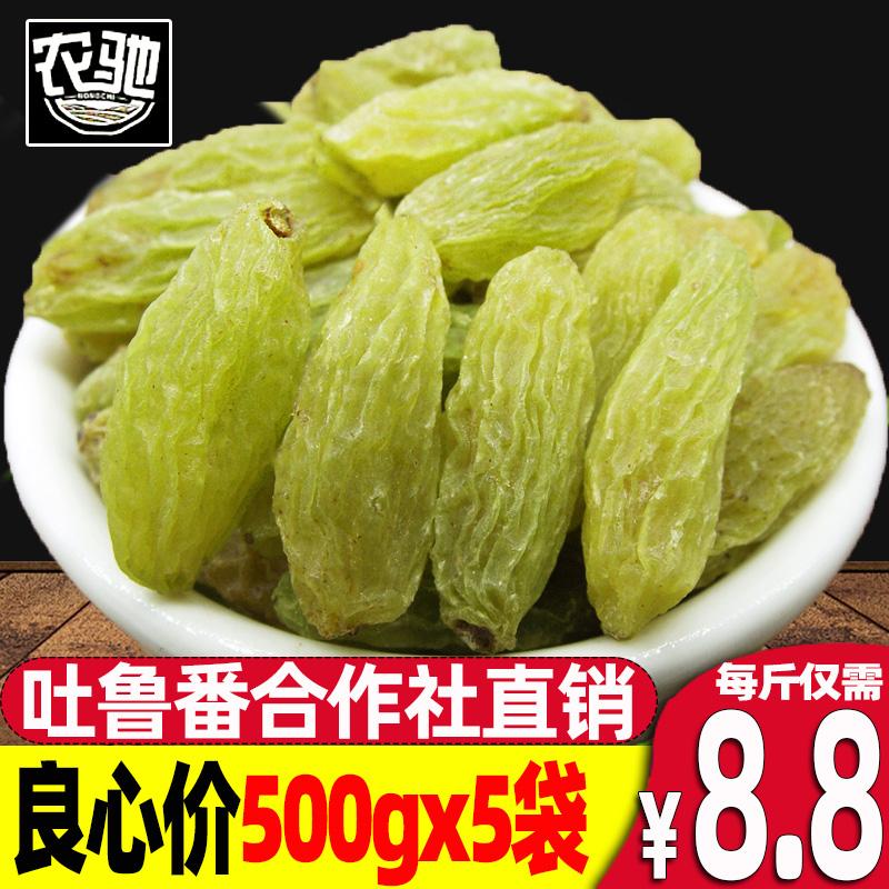 农驰新疆特产吐鲁番绿宝石葡萄干500g包邮免洗无籽散装5斤小包装