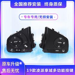 本田19款新凌派享域多功能方向盘按键内饰改装高配定速巡航加装