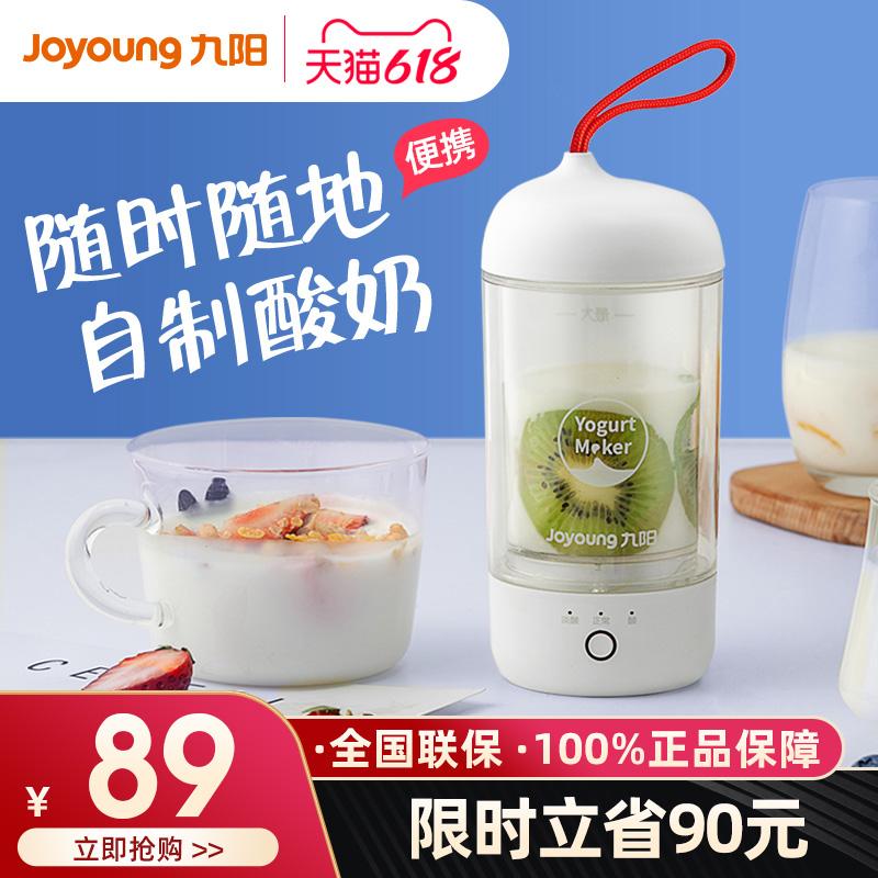 九阳酸奶机家用全自动迷你小型便携自制米酒发酵多功能保温水杯淘宝优惠券