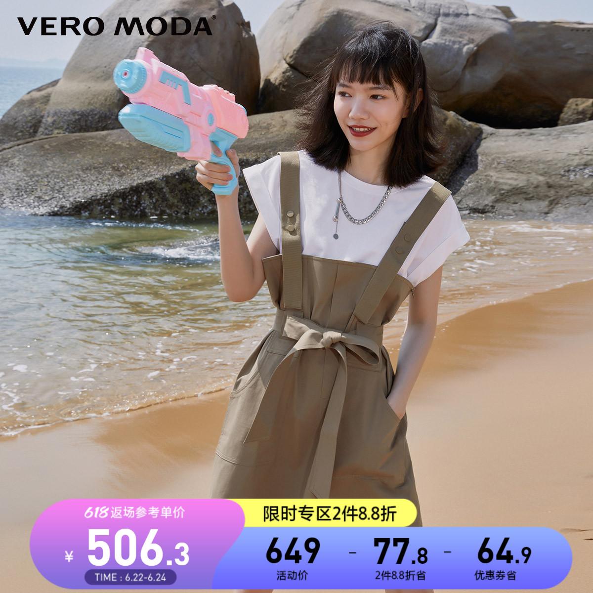Vero Moda2021年夏季新款高含棉两件套背带收腰百褶裙|32127B045