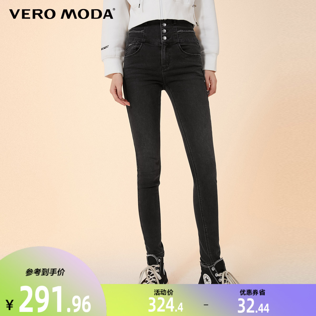 Vero Moda2021 spring and summer new high waist Lycra small feet skinny jeans women 321132004