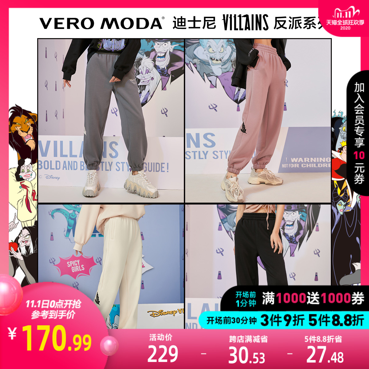 Vero Moda Disney joint 2020 autumn and winter lazy pants sweatpants plus velvet thick fried street casual pants