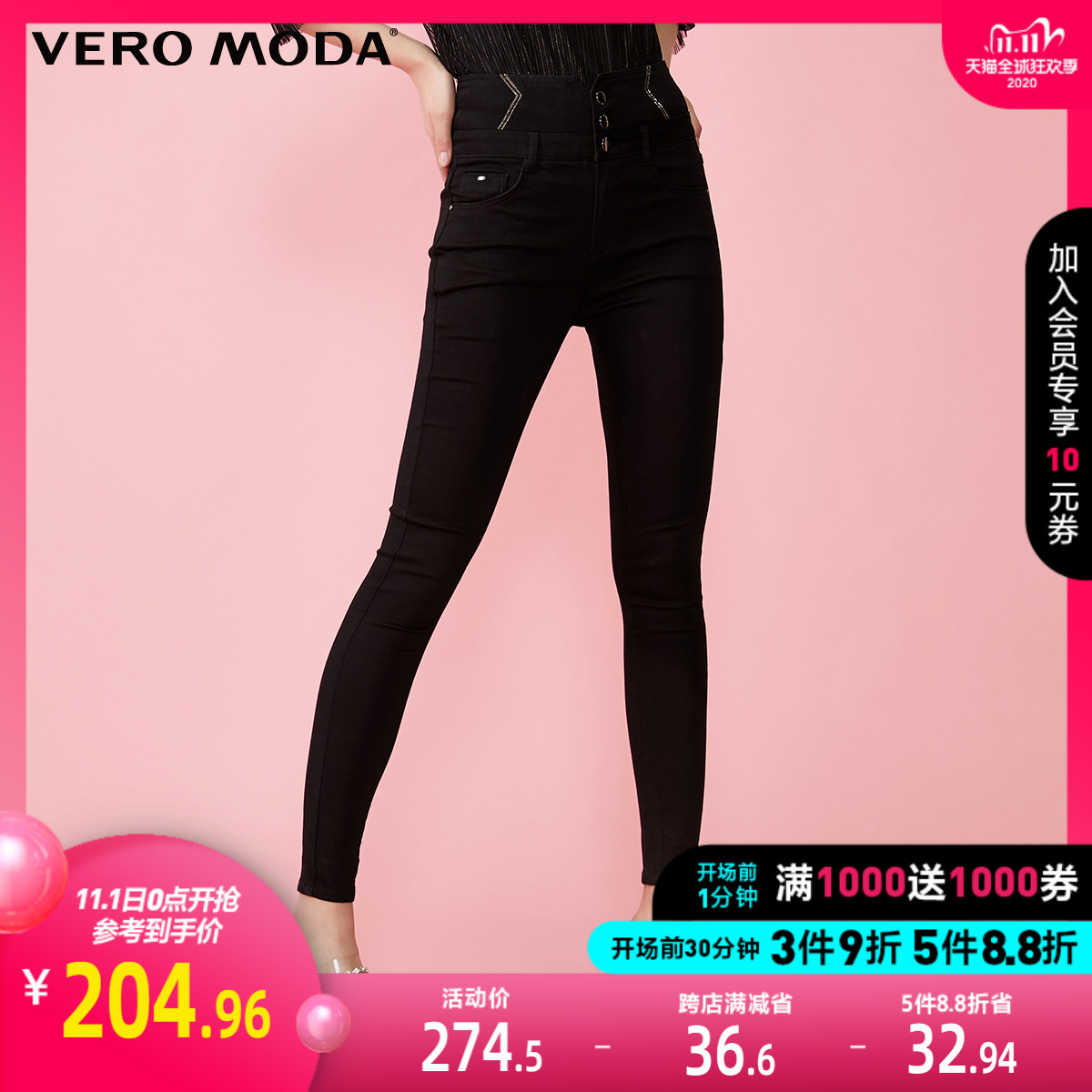 Vero Moda2020 new autumn high waist nail diamond decoration skinny jeans women 320132522