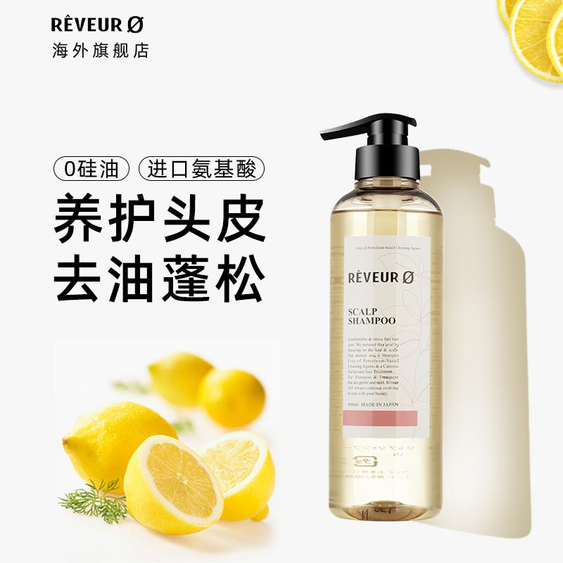 日本reveur氨基酸无硅油洗发水持久留香男女控油去屑止痒洗发露