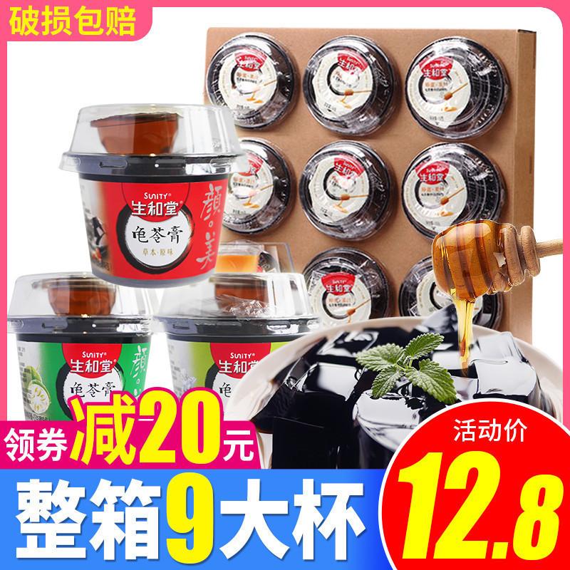 生和堂龟苓膏215g*9杯整箱原味即食果冻食品烧仙草旗舰店品质