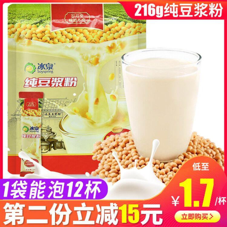 冰泉梧州纯豆浆粉216g含小包装梧州家用营养早餐小袋商用冲泡饮料