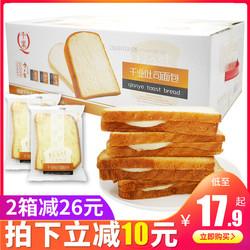 千业吐司面包2斤装整箱早餐奶酪夹心糕点奶油土司片切片蛋糕零食