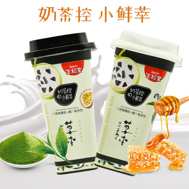 生和堂龟苓爽奶茶控小鲜萃390g*3杯草本原味百香果味可吸龟苓膏