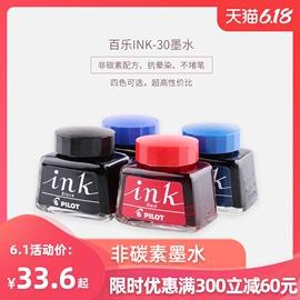 日本百乐/PILOT INK-30 非碳素墨水不堵笔 黑红蓝色蓝黑墨水 30ML钢笔用图片