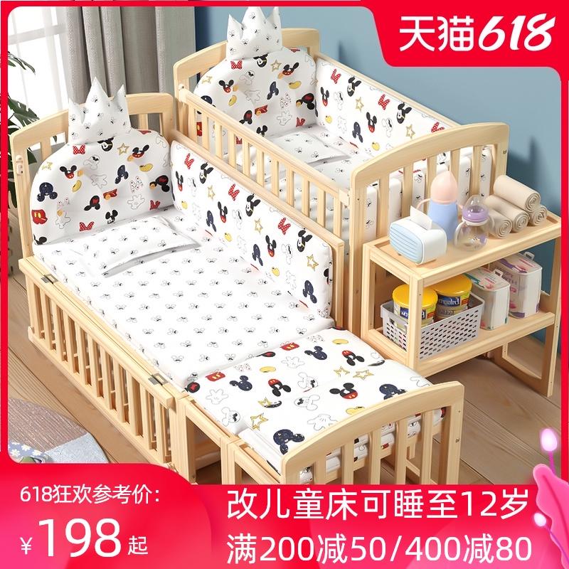 爱里奇婴儿床实木原木新生儿bb床多功能可移动可变儿童床拼接大床
