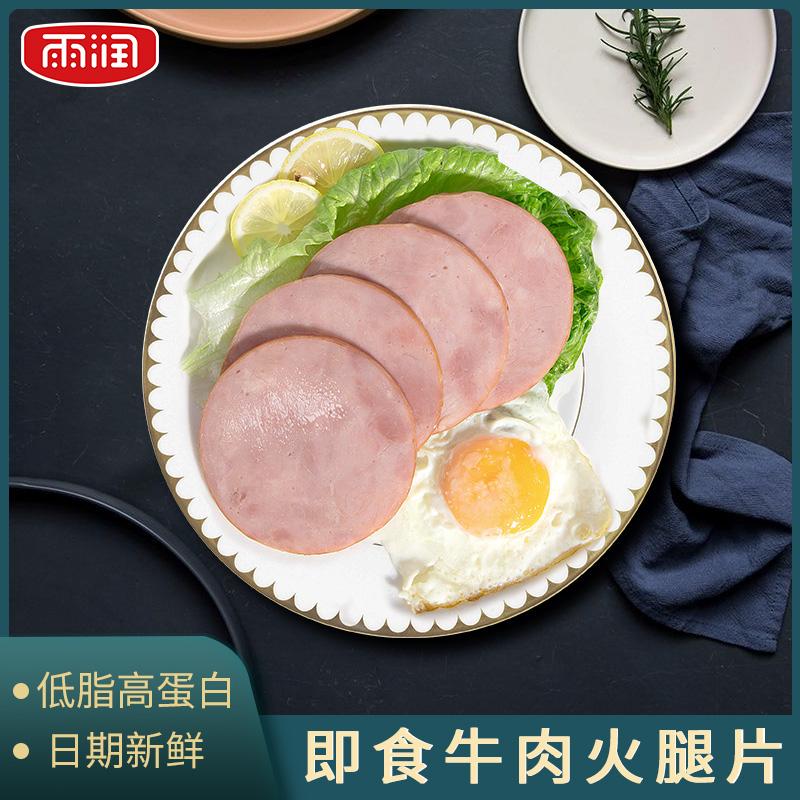 雨润牛肉火腿片儿童学生营养早餐即食低脂哥本哈根三明治食材食品