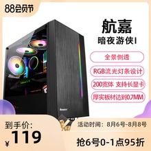 航嘉暗夜游侠RGB流光 电脑机箱台式机 MATX机箱侧透电竞游戏机箱