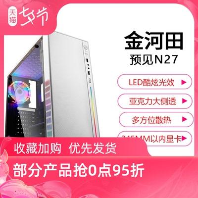 金河田预见N27电脑机箱 ATX大机箱静音台式机箱 侧透水冷游戏机箱
