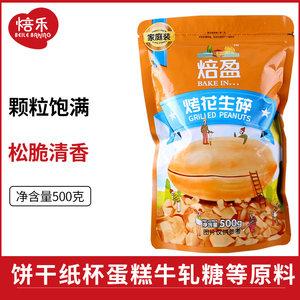 焙盈花生碎粒冰粉专用熟商用烧烤蘸料干料凉皮自制牛扎糖烘焙500g