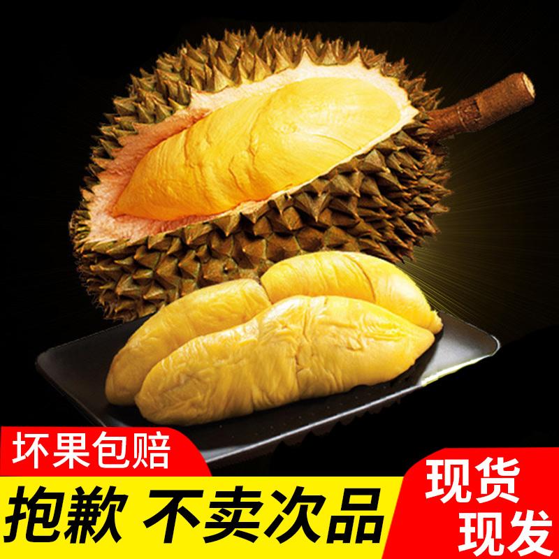 泰国榴莲新鲜水果金枕头一箱整个带壳包邮孕妇3-10斤胜巴掌猫山王券后190.00元