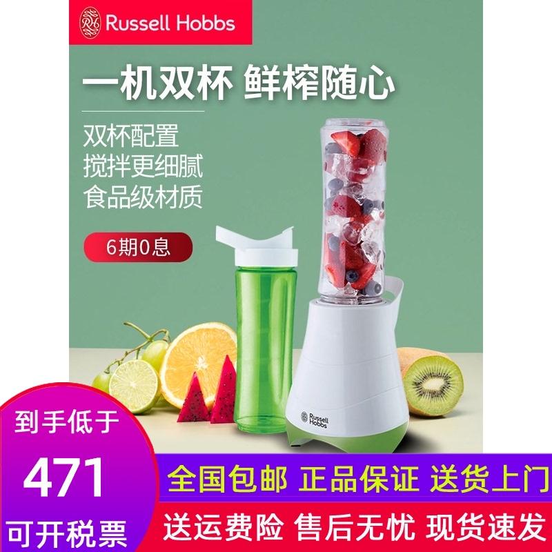 领豪 21350-56C榨汁机家用小型多功能便携式电动果汁机奶昔搅拌料