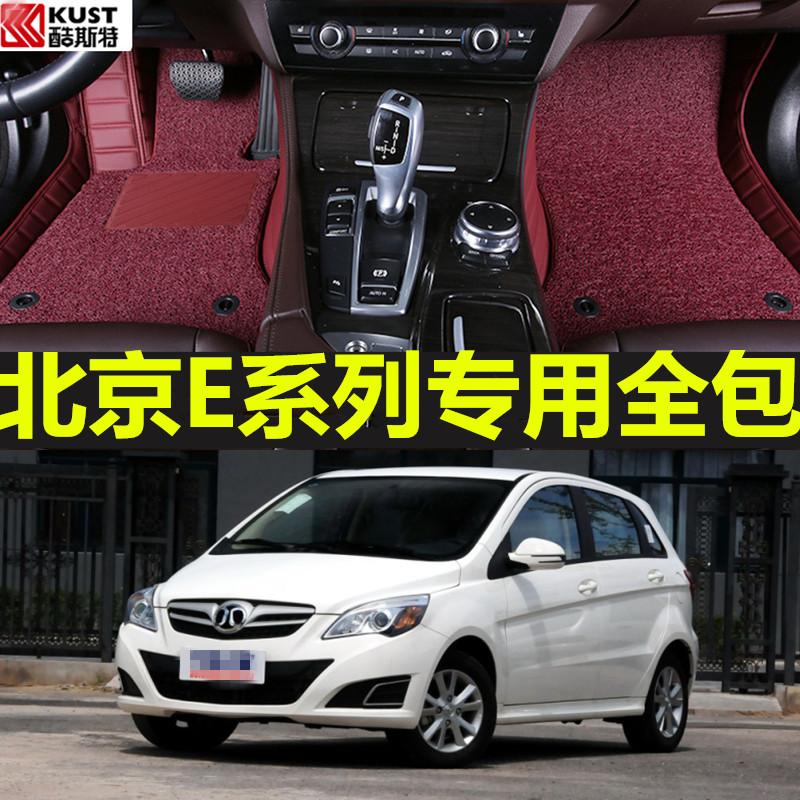 12 2013年款北京e系列三厢两厢专用全包围汽车脚垫双层皮革车垫子