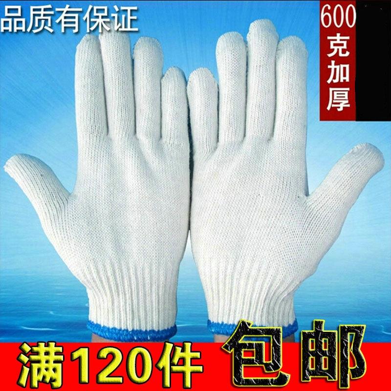 包邮劳保棉纱棉线手套线手套劳保手套细纱手套