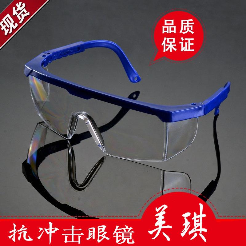 抗冲击眼镜 防溅护目镜 防护眼镜 防尘防沙劳保眼镜 劳保用品