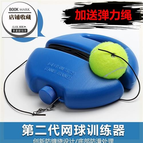 Fitness ball one child one person tennis line elastic rope student l rope exercise fixed rope artifact automatic
