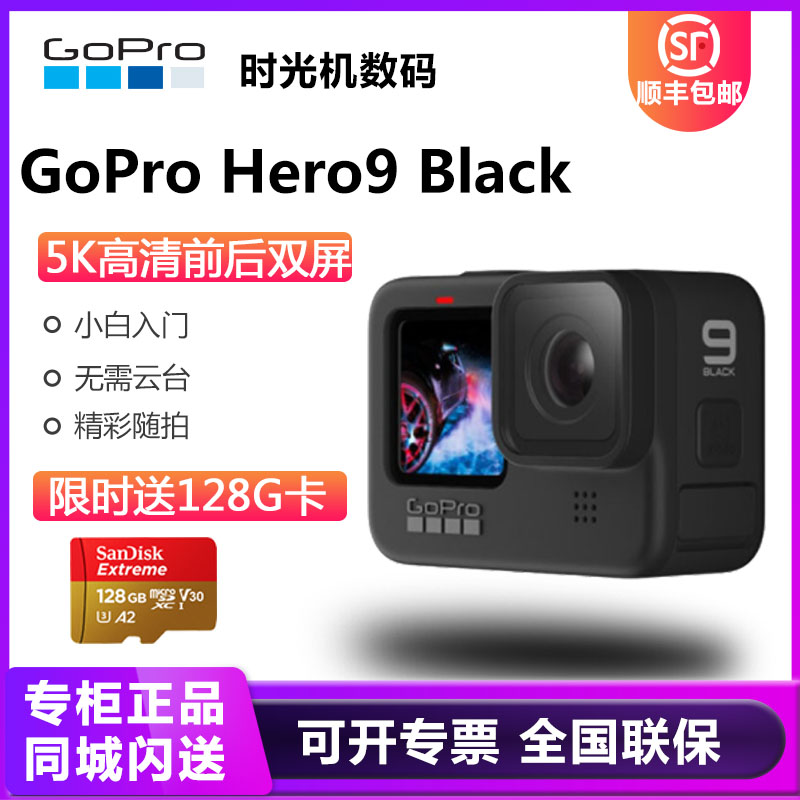gopro hero9 black高清5k摄像机