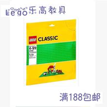 正品LEGO经典classic系列 乐高小颗粒专用底板 10700 10714绿蓝色