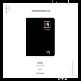 ipad2018保护套苹果mini5简约黑色pro11寸迷你4个性air2外壳图片