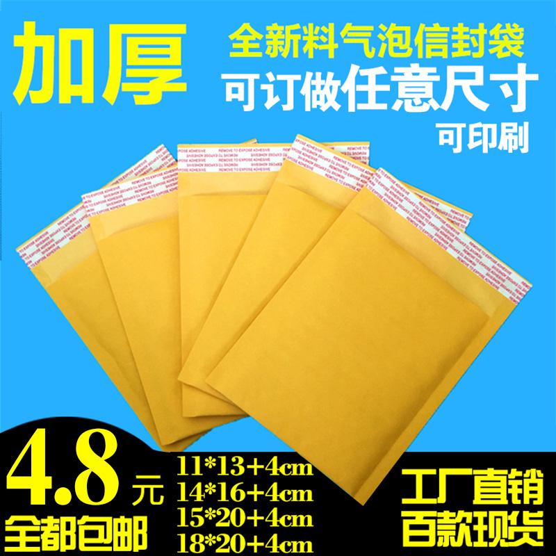 11*13+4(100 только ) бесплатная доставка по китаю Конверт пузыря желтый кожаный Бумажный конверт кожаный Бумажный пузырьковый мешок