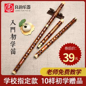 初学苦竹笛子竹笛精制零基础古风f调学生g儿童专业演奏级横笛乐器