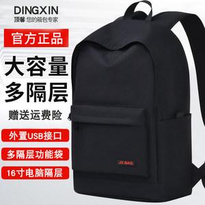 双肩包男士大容量女高中初中学生书包男旅行电脑包休闲大学生背包