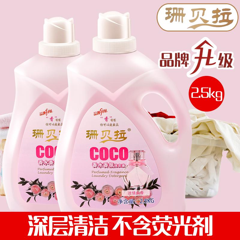 coco香水洗衣液2.5kg机洗专用
