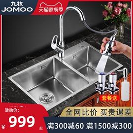 九牧厨房水槽手工盆加厚304不锈钢洗菜盆碗池台上下家用套餐双槽