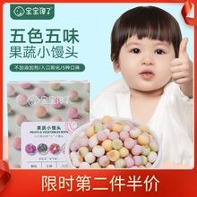婴儿幼儿食谱宝宝馋了儿童零食彩蔬小奶豆果蔬小馒头单盒送12月