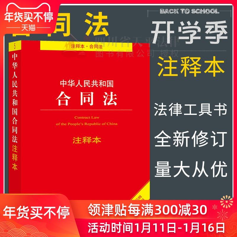 正版2017新中华人民共和国合同法注释本含新民法总则 含司法解释注释配刑法宪法保险法知识读本法律法规法律书籍全套法律出版社