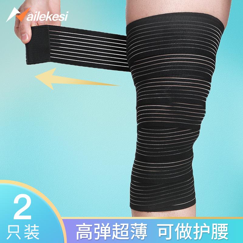 护膝绷带膝盖弹力绑带大腿加压绑腿带束腿带绑腿塑形瘦腿裹腿运动