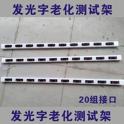 发光字测试架老化测量台测灯夹子LED老化架灯具老化条1米