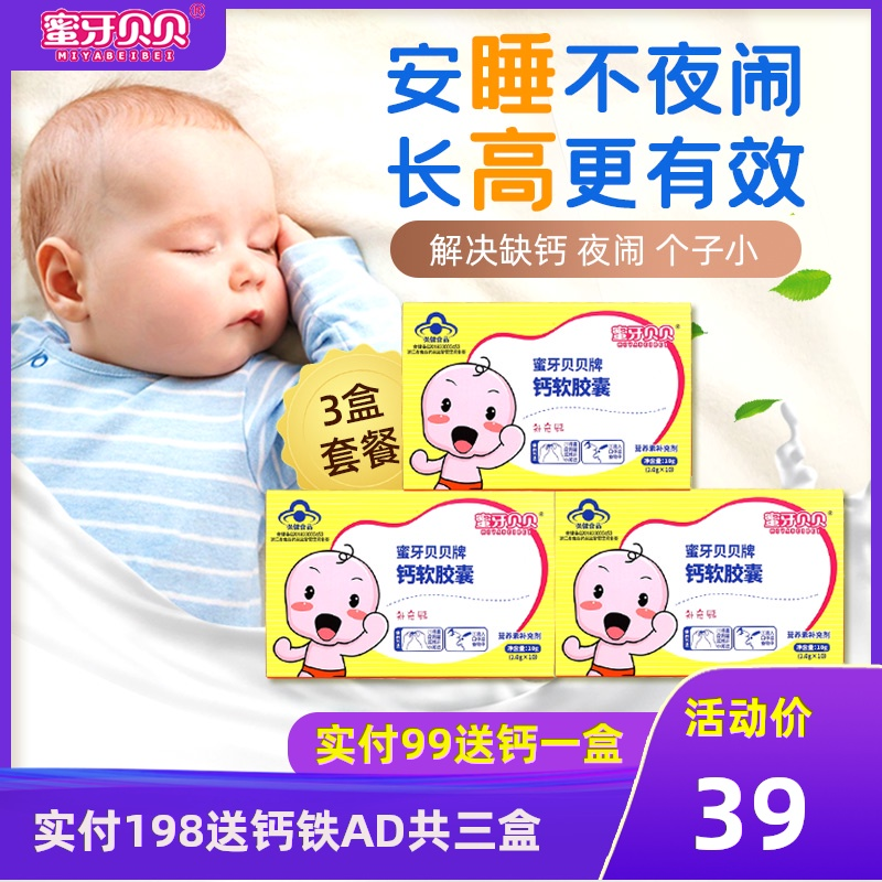 3盒蜜牙贝贝补钙婴幼儿滴剂液体钙