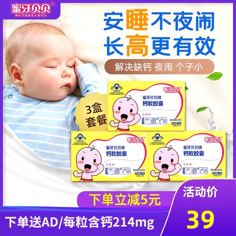 3盒/蜜牙贝贝婴儿补钙乳钙婴幼儿钙滴剂宝宝液体钙碳酸钙儿童钙片